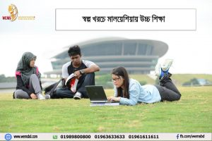 Study in Malaysia from Bangladesh 2